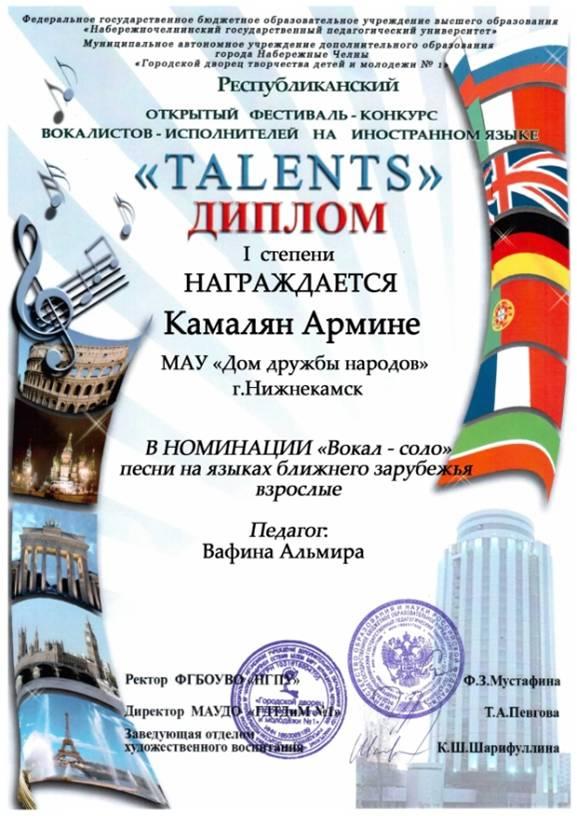 Сценарий вокального конкурса фестиваля