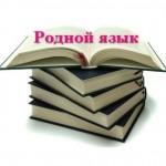 rodnoj_yazik