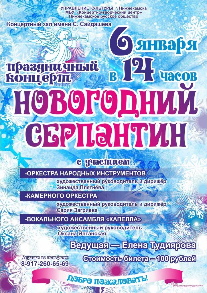 Резервная_копия_Новогодний_серпантин_2018