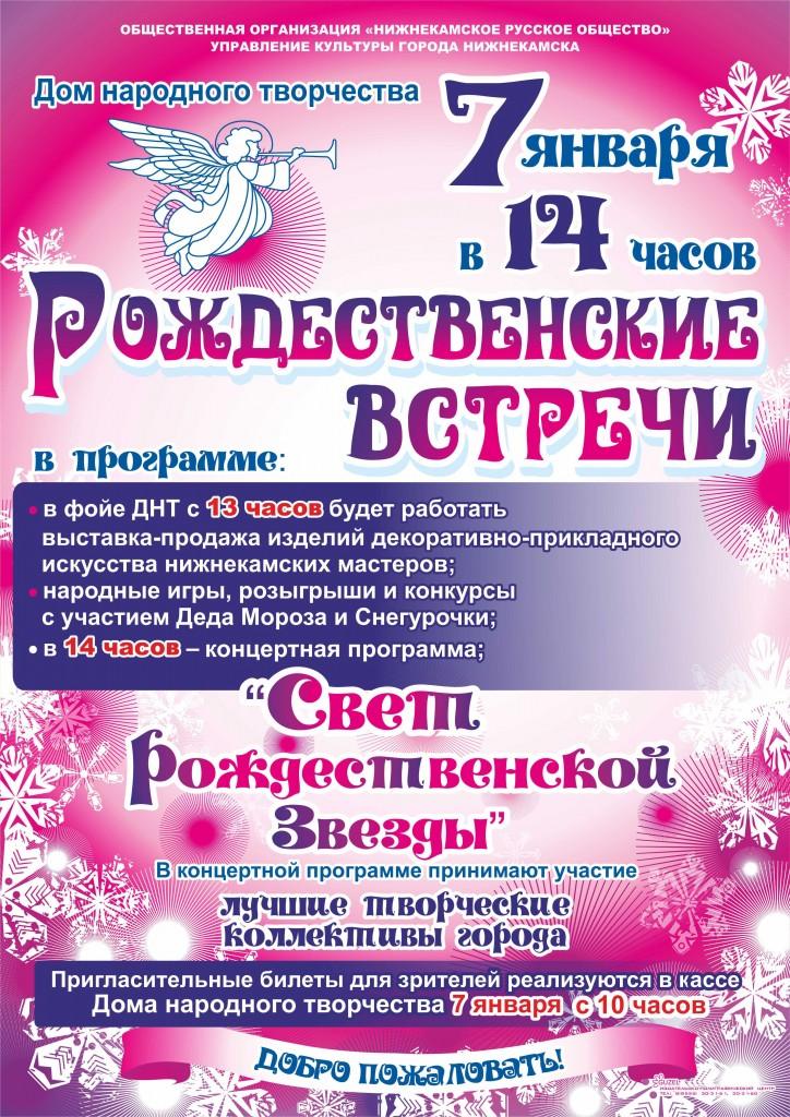 Рождественские_встречи_2018_А3