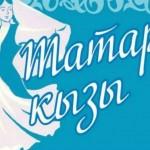 Tatar-kyzy-logo